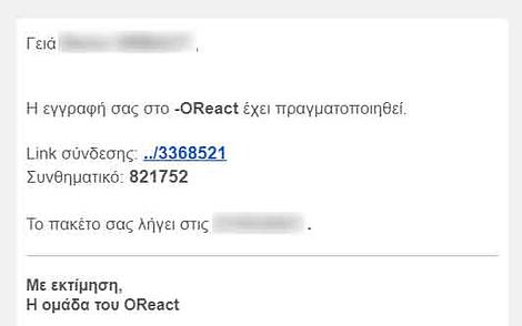 Τι είναι το OREACT 3