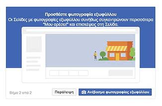 Επαγγελματική σελίδα στο facebook εικόνα 6