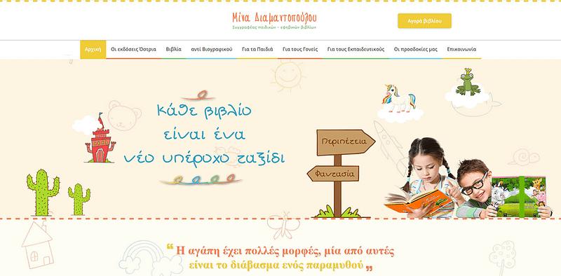 Μίνα Διαμαντοπούλου