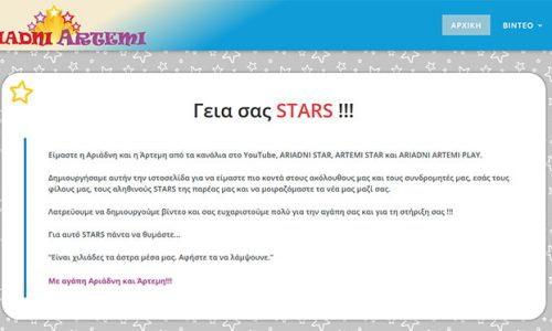 AridsniArtemisStar-gwd