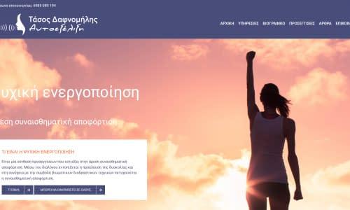 Κατασκευή ιστοσελίδας αυτοεξέλιξη