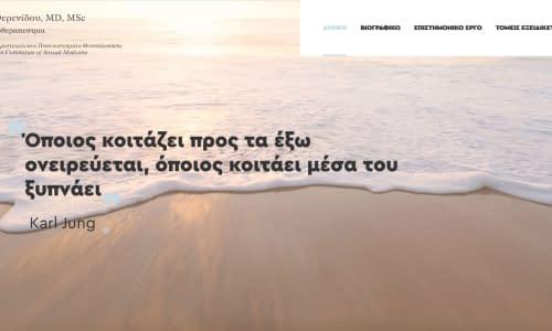 Κατασκευή ιστοσελίδας Ψυχίατρος